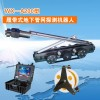 """WX----A200型履带式地下管网探测机器人"