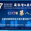 2017年中国成都国际防灾减灾暨消防产品技术展览会邀请函