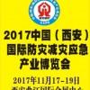 2017中国(西安)国际防灾减灾应急产业博览会——邀请函