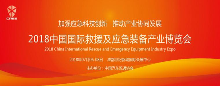 中国国际救援及应急装备产业博览会