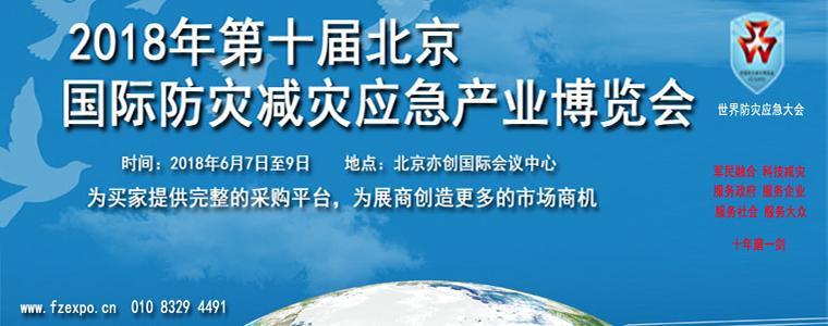 2018年第十届北京国际防灾减灾应急产业博览会
