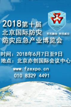 2018第四届中国国际防汛抗旱信息化技术及应急抢险装备展览会