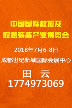 中国国际救援及应急装备博览会