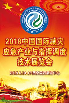 2018中国国际减灾应急产业与指挥调度技术展览会