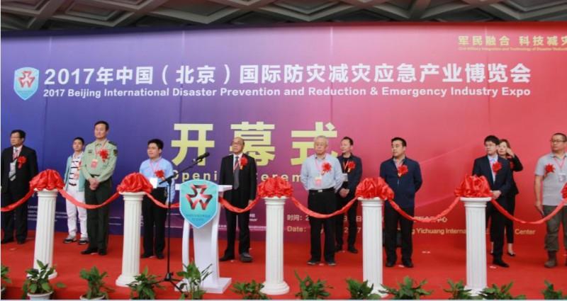 工信部、武警、卫计委、应急办、地震局、测绘中心等领导出席开幕式