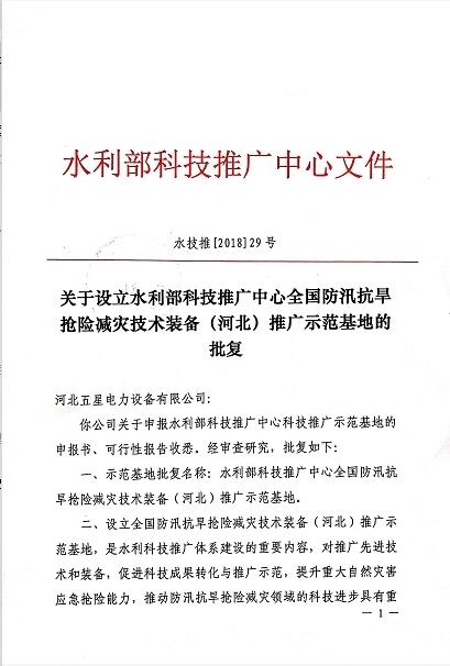 Administrator防汛技术装备文件5403-91