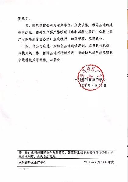 防汛技术装备文件421-71