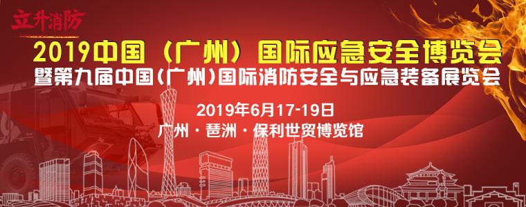 2019第九届中国(广州)国际消防安全与应急装备展览会