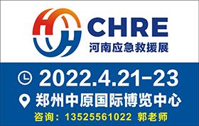 2022中国河南应急救援装备展览会